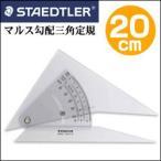 ポイント10倍 建築士試験アイテム ステッドラー マルス 勾配三角定規 20cm (964 51-8)