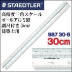 ポイント10倍 建築士試験アイテム ステッドラー 三角スケール 高精度オートアルミ製 副尺付き(5cm) 建築士用 987 30-6 (