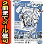 ポイント5倍 コアデ漫画原稿用紙A4判 B5サイズ同人誌用 (110kg/50枚入)