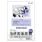 2点までメール便可 アイシー 漫画原稿用紙 110kg A4 個人 B5 原寸本用 40枚入 IM-10A
