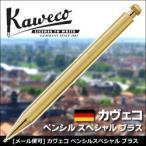 ポイント10倍 カヴェコ ペンシル スペシャル ブラス (0.5mm、0.7mm、0.9mm、2.0mm) シャープペンシル