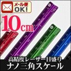 ポイント10倍 メール便可 ナノ三角スケール 10cm 製図・一般事務用(NS10-1)