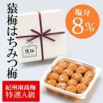 [梅干し]猿梅はちみつ300g(ギフト対応) 梅干しの最高品種・和歌山県産紀州南高梅