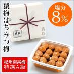 [梅干し]猿梅はちみつ600g(ギフト対応) 梅干しの最高品種・和歌山県産紀州南高梅