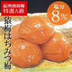 梅干し 猿梅はちみつ100g(味見用)梅干しの最高品種・和歌山県産紀州南高梅