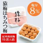[梅干し]猿梅はちみつ420g(お得用) 梅干しの最高品種・和歌山県産紀州南高梅
