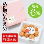 [梅干し]猿梅ひかえめ200g (ギフト対応)梅干しの最高品種・和歌山県産紀州南高梅