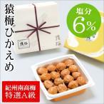 [梅干し]猿梅ひかえめ600g (ギフト対応)梅干しの最高品種・和歌山県産紀州南高梅