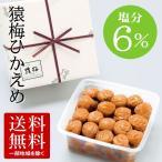 [梅干し]猿梅ひかえめ1.0kg (ギフト対応)梅干しの最高品種・和歌山県産紀州南高梅