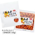 キムチにんにく100g [本場キムチ風味の熟成にんにく] ◆3個までネコポス便でお届け◆