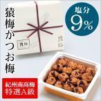 [梅干し]猿梅かつお梅600g(ギフト対応) 梅干しの最高品種・和歌山県産紀州南高梅
