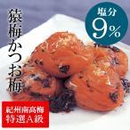 [梅干し]猿梅かつお梅100g (味見用)梅干しの最高品種・和歌山県産紀州南高梅