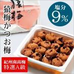 [梅干し]猿梅かつお梅850g(お得用) 梅干しの最高品種・和歌山県産紀州南高梅
