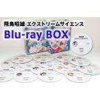 飛鳥昭雄 エクストリームサイエンス Blu-rayBOX