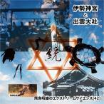 [古代日本とユダヤ]「伊勢神宮と出雲大社」飛鳥昭雄DVD
