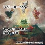 「フリーメーソン アダムより連綿と続く預言者の系譜」飛鳥昭雄DVD