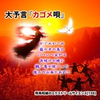 飛鳥昭雄 最新DVD「大予言『カゴメ唄』」