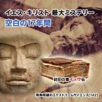 飛鳥昭雄 最新DVD「イエス・キリスト 最大ミステリー 空白の17年間『封印の書イッサ伝』」