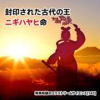 【2枚組】飛鳥昭雄 最新DVD「封印された古代の王 ニギハヤヒ命」