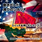 「動き出した滅亡のシナリオ - スイッチを押したトランプ」飛鳥昭雄 エクストリームサイエンス リミックスDVD DVD-AA-EXSR0001