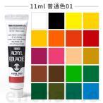 「【ターナー】 アクリルガッシュ 11ml 1個入 普通色01 【ゆうパケット対応】」の画像