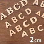 自社工房木製切り抜き文字(アルファベット大文字)2cm 厚さ約6mm【ゆうパケット対応】