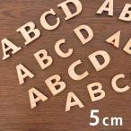 自社工房木製切り抜き文字(アルファベット大文字)5cm 厚さ約6mm【クロネコDM便対応】