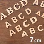 自社工房木製切り抜き文字(アルファベット大文字)7cm 厚さ約6mm【クロネコDM便対応】