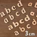 自社工房木製切り抜き文字(アルファベット小文字)3cm 厚さ約6mm【クロネコDM便対応】