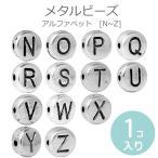 メタルビーズ アルファベット NからZ (1個入)【ゆうパケットA対応】