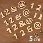 自社工房木製切り抜き文字(数字・記号)5cm 厚さ約6mm【メール便A】