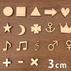 自社工房木製切り抜き文字(マーク・記号)3cm 厚さ約6mm【メール便A】