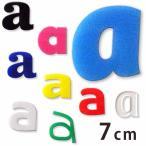 自社工房アクリル製切り抜き文字(アルファベット小文字)7cm 厚さ約3mm /切り文字,切文字,パーツ【ゆうパケットA対応】