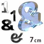 自社工房ミラーアクリル製切り抜き文字(数字・記号)7cm 厚さ約3mm【メール便A】
