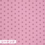 シーチング 麻の葉模様 模様サイズ ローズピンク 40×45mm 幅107cm 長さ10cm【ゆうパケット対応】
