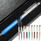 名入れボールペンギフト タッチペン付ききらきらボールペン マグネットボタンタイプの高級ギフト箱入り 【ゆうパケット対応】
