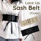 サッシュベルト ≪全2色≫ 太め フリーサイズ 幅広ベルト 太ベルト ファッションベルト ベルト