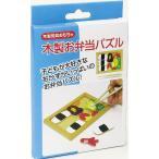 木製お弁当パズル(木製玩具 化粧箱タイプ 1個入 【7686】 【ゆうパケット対応】