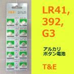 Yahoo! Yahoo!ショッピング(ヤフー ショッピング)アルカリボタン電池 LR41、392、G3 10個セット /時計電池,ウォッチ,LEDキャンドル用電池【ゆうパケットA対応】[M便1/10]