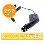 PSPを車内で充電できる!!