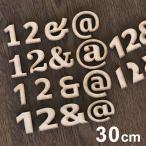 アンシャンテラボ MDF製 木質 切り抜き文字 30cm 厚さ約6mm  数字・記号 【宅配便】