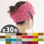 モコモコタオルヘアーバンド カラー1〜15 / ヘアバンド MOCOMOCO Towel Hair Band 日本製 【クロネコDM便対応】[M便 1/4]