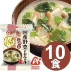 アマノフーズ 国産野菜のおみそ汁 しめじ(10食入) / フリーズドライ味噌汁 インスタントお...
