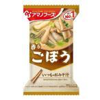 アマノフーズ いつものおみそ汁 ごぼう(10食入り)/ フリーズドライ味噌汁 インスタントお味噌汁 天野実業 [foo]
