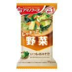 アマノフーズ いつものおみそ汁 野菜(10食入り)/ フリーズドライ味噌汁 インスタントお味噌汁 天野実業 [foo]