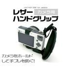 カメラ用レザーハンドグリップ /カメラアクセサリー,