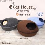 ドーム型キャットハウス 【小】(猫 ペット 家 ペットハウス フェルト製 クッション)