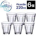 DURALEX デュラレックス ピカルディ 220ml 6個セット/ PICARDIE タンブラー グラス 業務用