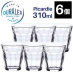 DURALEX デュラレックス ピカルディ 310ml 6個セット/ PICARDIE タンブラー グラス 業務用