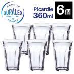 DURALEX デュラレックス ピカルディ 360ml 6個セット/ PICARDIE タンブラー グラス 業務用